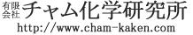 有限会社 チャム化学研究所 公式サイト logo